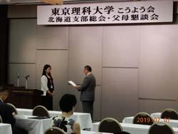 20190707北海道1.jpg