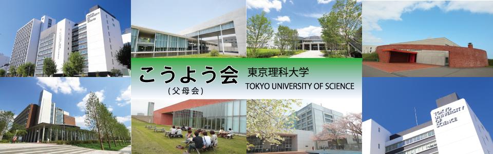 東京理科大学 こうよう会