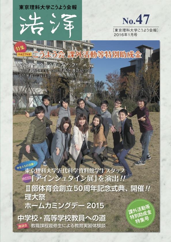 http://tus-koyokai.com/newsletter2/kouyou47.jpg